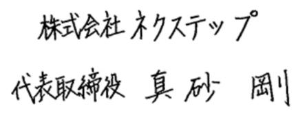 株式会社ネクステップ 代表取締役 真砂 剛