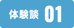 体験談01