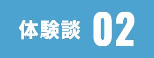 体験談02