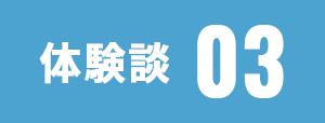体験談03