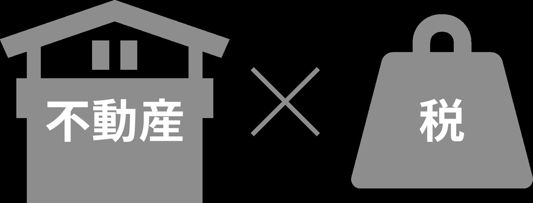不動産×税